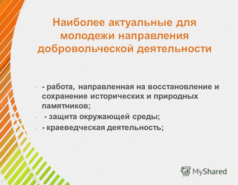 - работа, направленная на восстановление и сохранение исторических и природных памятников; - защита окружающей среды; - краеведческая деятельность;