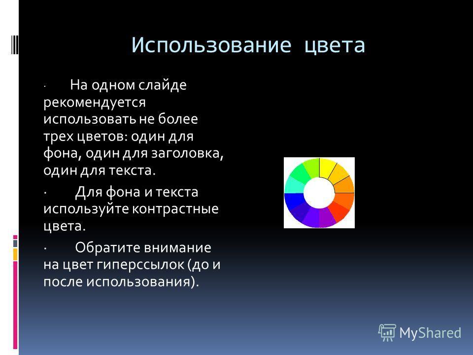 Использование цвета · На одном слайде рекомендуется использовать не более трех цветов: один для фона, один для заголовка, один для текста. · Для фона и текста используйте контрастные цвета. · Обратите внимание на цвет гиперссылок (до и после использо