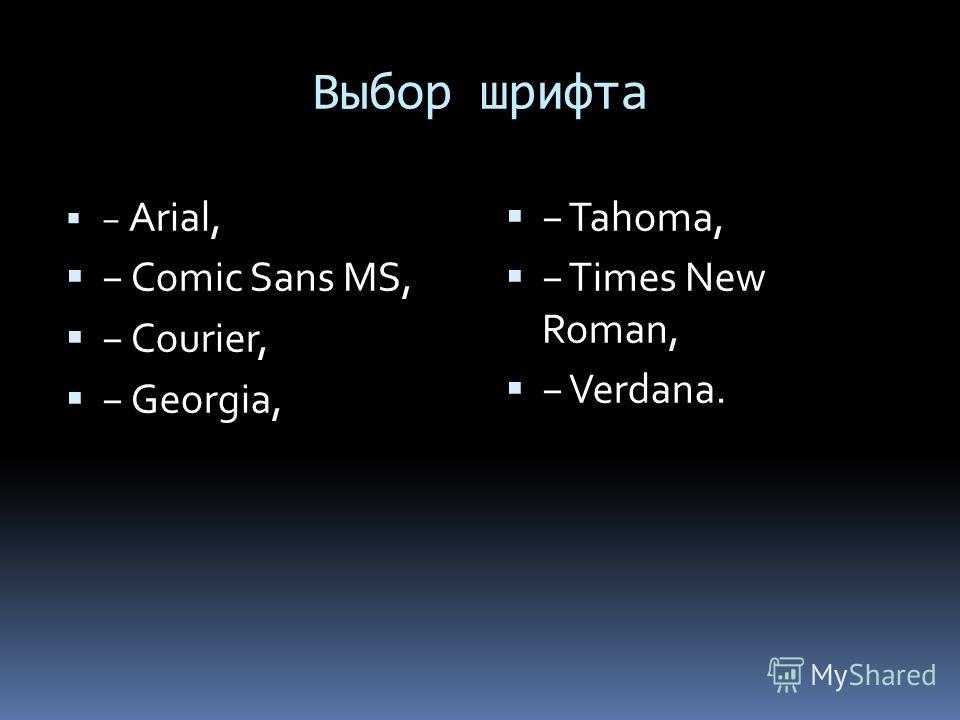 Выбор шрифта Arial, Comic Sans MS, Courier, Georgia, Tahoma, Times New Roman, Verdana.