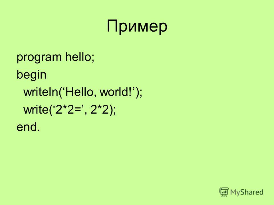 Пример program hello; begin writeln(Hello, world!); write(2*2=, 2*2); end.