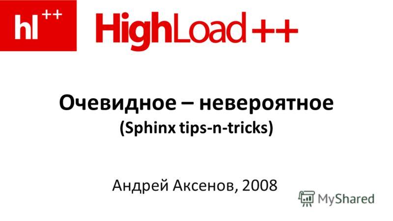 Очевидное – невероятное (Sphinx tips-n-tricks) Андрей Аксенов, 2008