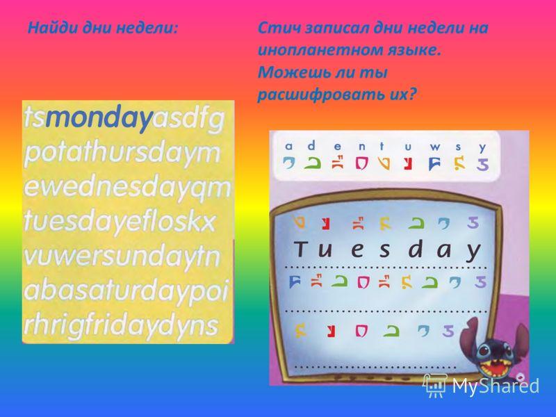 Найди дни недели:Стич записал дни недели на инопланетном языке. Можешь ли ты расшифровать их?