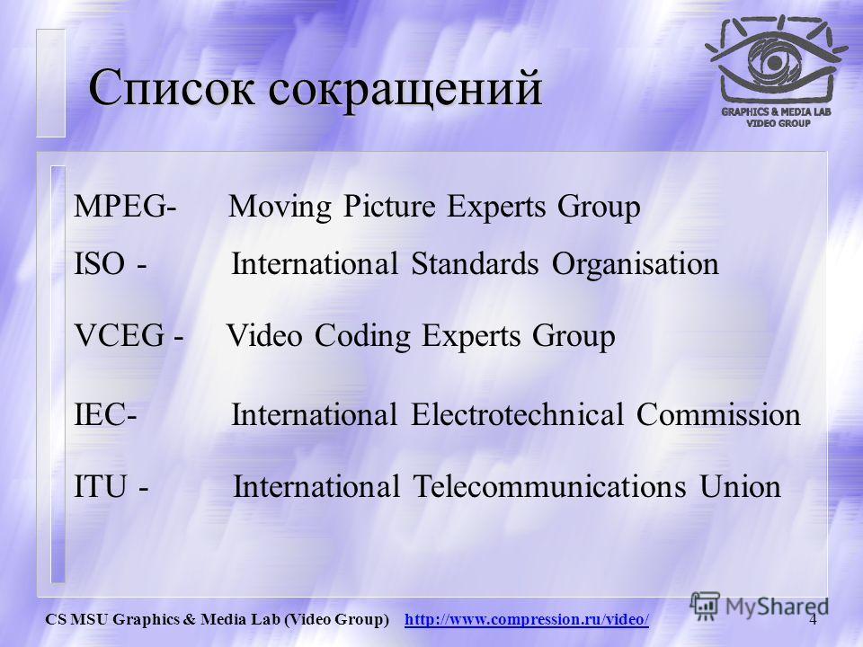 CS MSU Graphics & Media Lab (Video Group) http://www.compression.ru/video/3 Эволюция стандартов Стан-тГодПр-тельЧто нового H.2611993ITU-T16/16 целочисленная компенсация движения 8 8 DPCM/DCT, преобразование, VLE кодирование MPEG-11993ISO/IECBi-предск