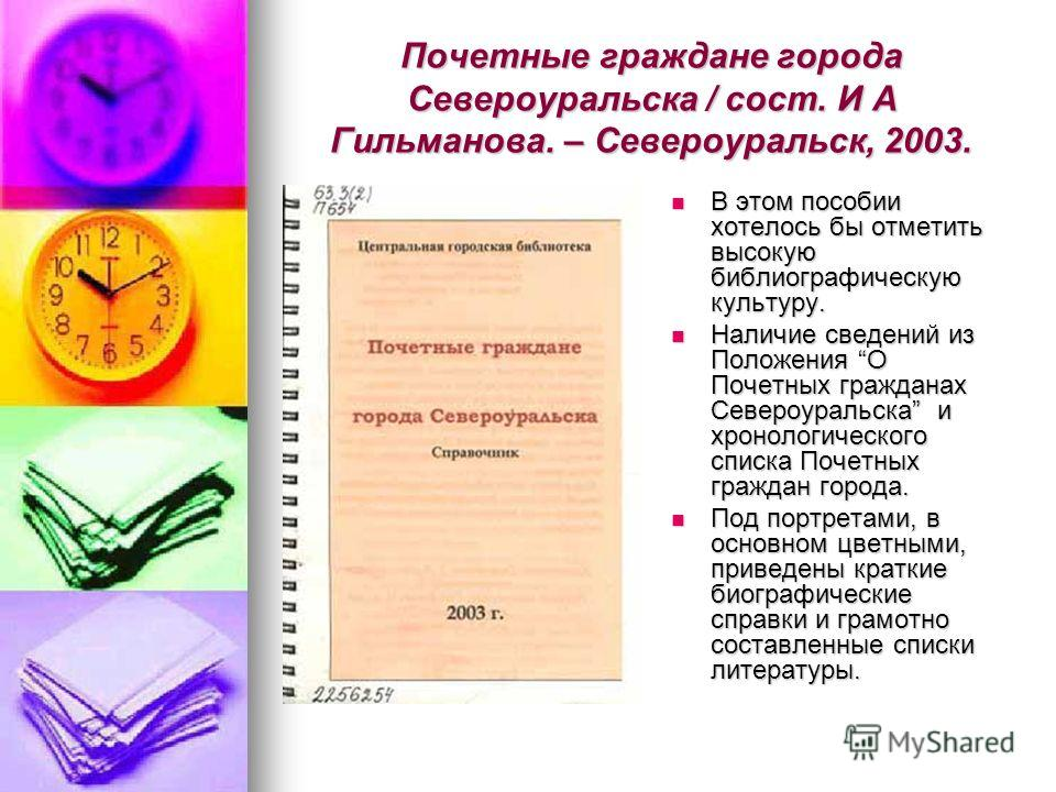 Почетные граждане города Североуральска / сост. И А Гильманова. – Североуральск, 2003. В этом пособии хотелось бы отметить высокую библиографическую культуру. В этом пособии хотелось бы отметить высокую библиографическую культуру. Наличие сведений из