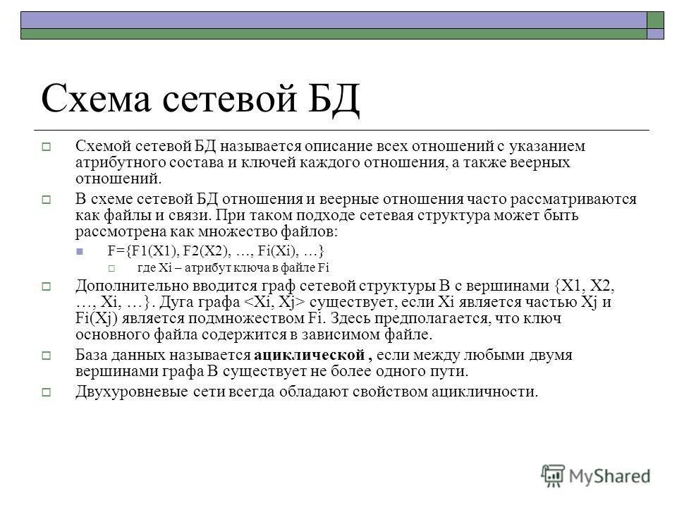 Схема сетевой БД Схемой сетевой БД называется описание всех отношений с указанием атрибутного состава и ключей каждого отношения, а также веерных отношений. В схеме сетевой БД отношения и веерные отношения часто рассматриваются как файлы и связи. При