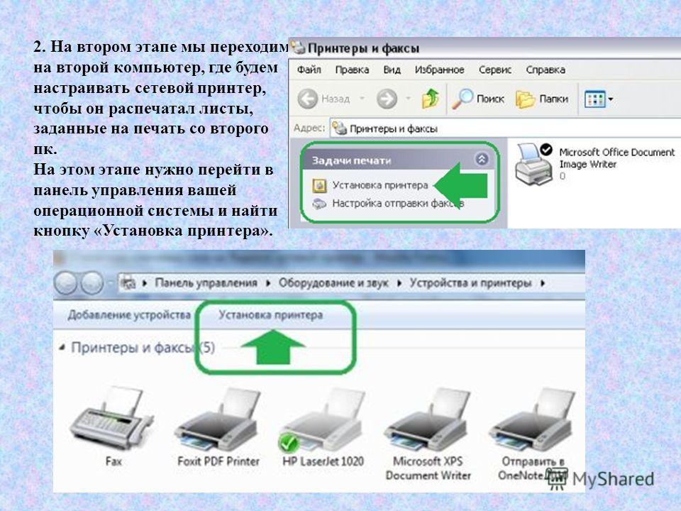 2. На втором этапе мы переходим на второй компьютер, где будем настраивать сетевой принтер, чтобы он распечатал листы, заданные на печать со второго пк. На этом этапе нужно перейти в панель управления вашей операционной системы и найти кнопку «Устано
