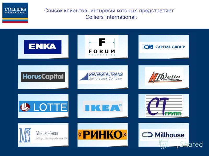 Список клиентов, интересы которых представляет Colliers International: