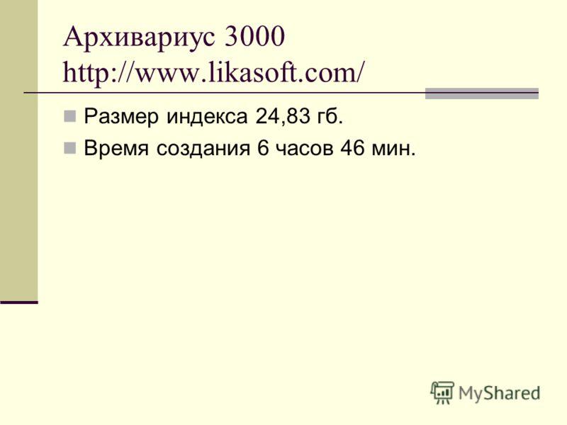 Архивариус 3000 http://www.likasoft.com/ Размер индекса 24,83 гб. Время создания 6 часов 46 мин.