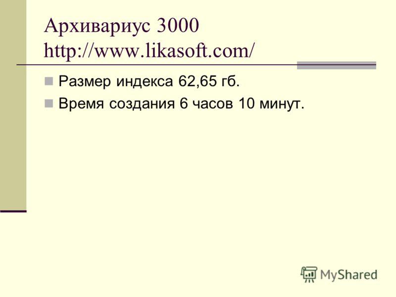 Архивариус 3000 http://www.likasoft.com/ Размер индекса 62,65 гб. Время создания 6 часов 10 минут.