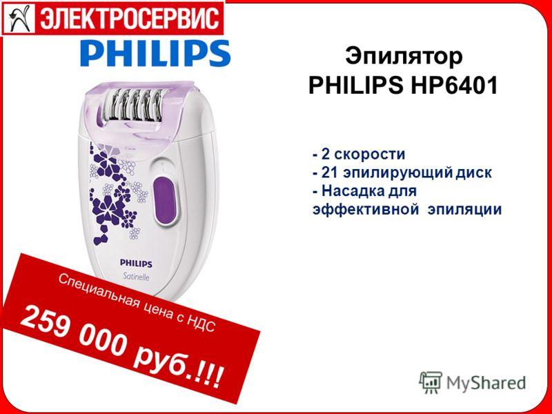 Эпилятор PHILIPS HP6401 - 2 скорости - 21 эпилирующий диск - Насадка для эффективной эпиляции Специальная цена с НДС 259 000 руб.!!!