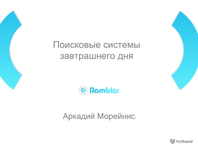 Поисковые системы завтрашнего дня Аркадий Морейнис