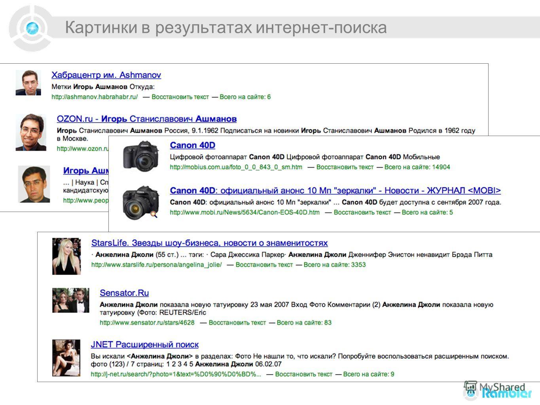 Картинки в результатах интернет-поиска