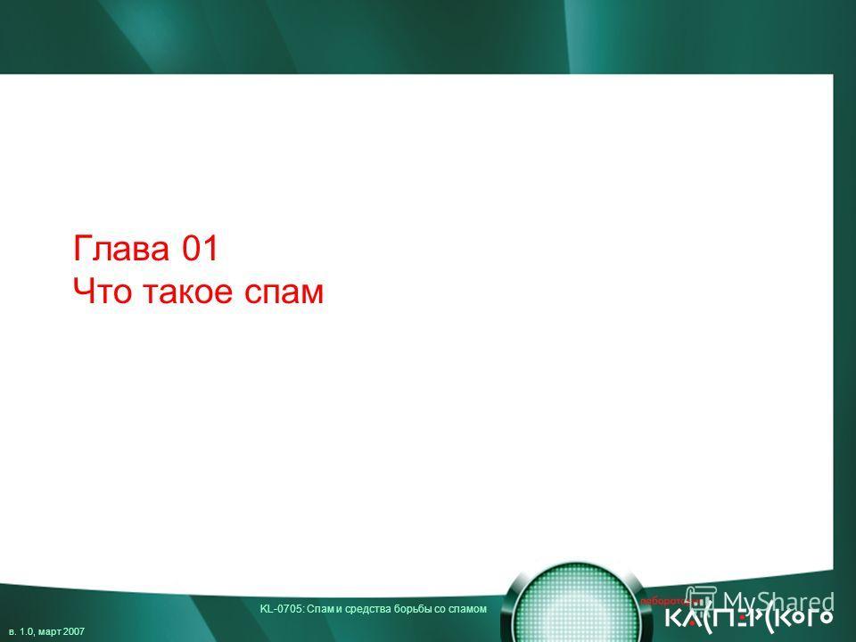 KL-0705: Спам и средства борьбы со спамом в. 1.0, март 2007 Глава 01 Что такое спам