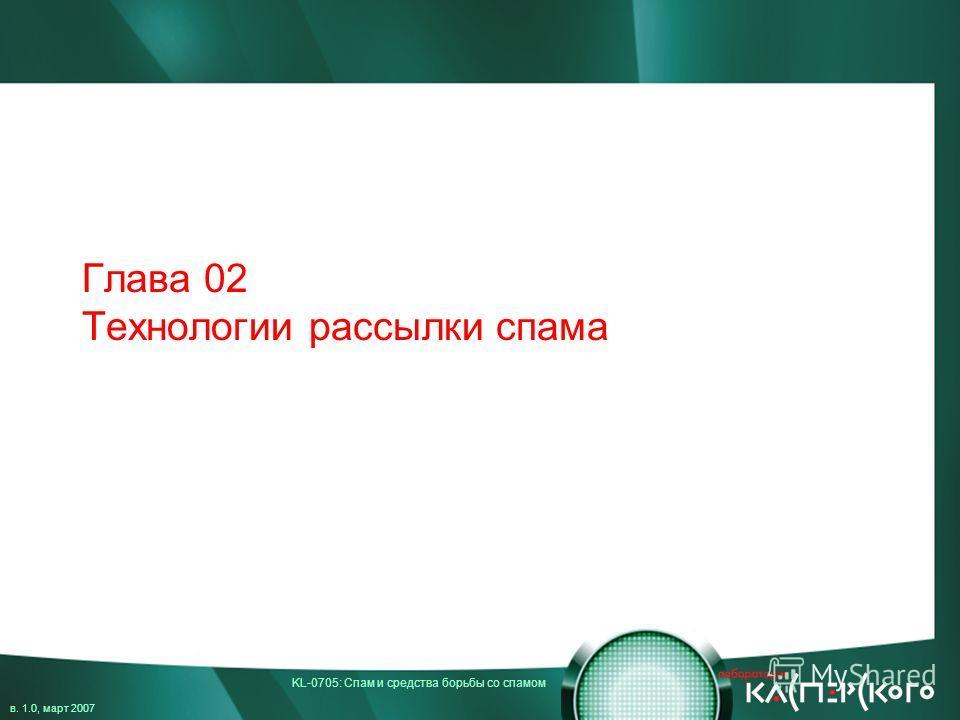 KL-0705: Спам и средства борьбы со спамом в. 1.0, март 2007 Глава 02 Технологии рассылки спама