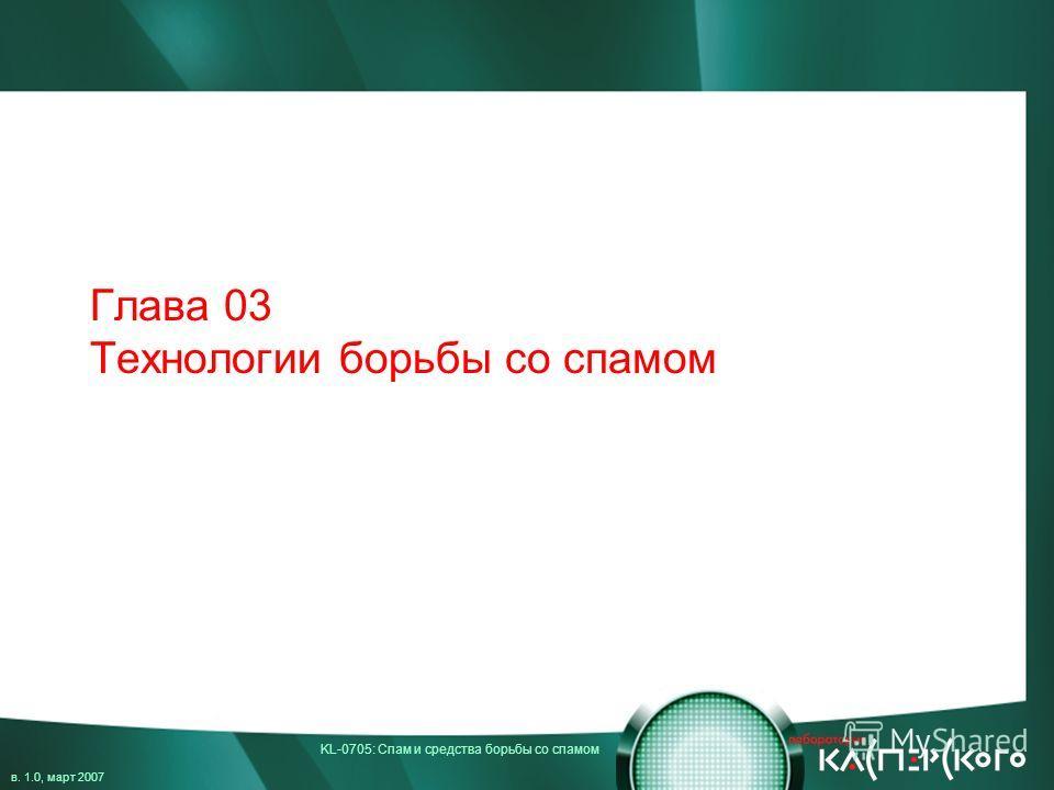 KL-0705: Спам и средства борьбы со спамом в. 1.0, март 2007 Глава 03 Технологии борьбы со спамом