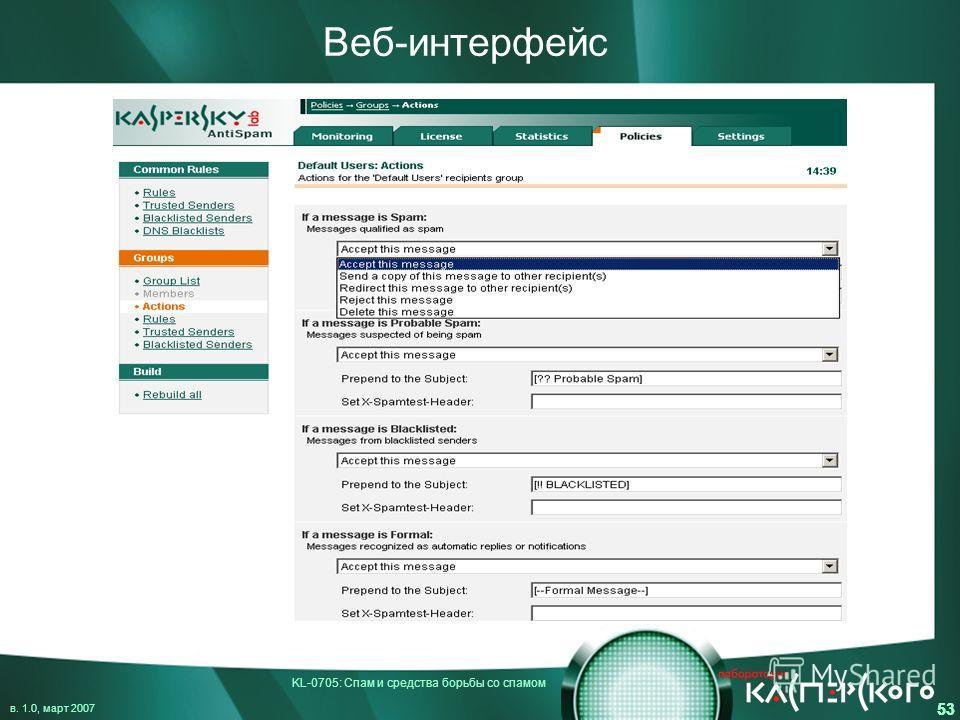 KL-0705: Спам и средства борьбы со спамом в. 1.0, март 2007 53 Веб-интерфейс