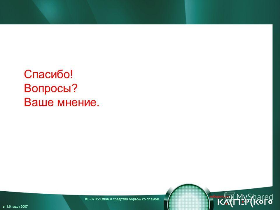 KL-0705: Спам и средства борьбы со спамом в. 1.0, март 2007 Спасибо! Вопросы? Ваше мнение.