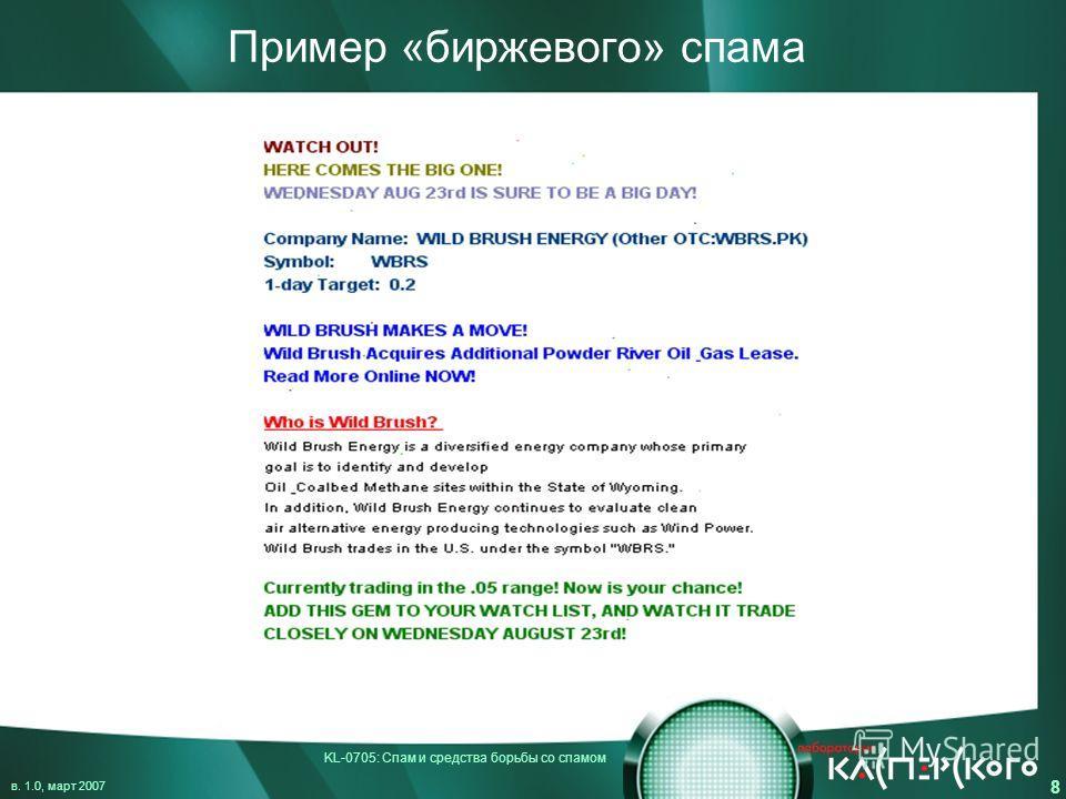KL-0705: Спам и средства борьбы со спамом в. 1.0, март 2007 8 Пример «биржевого» спама