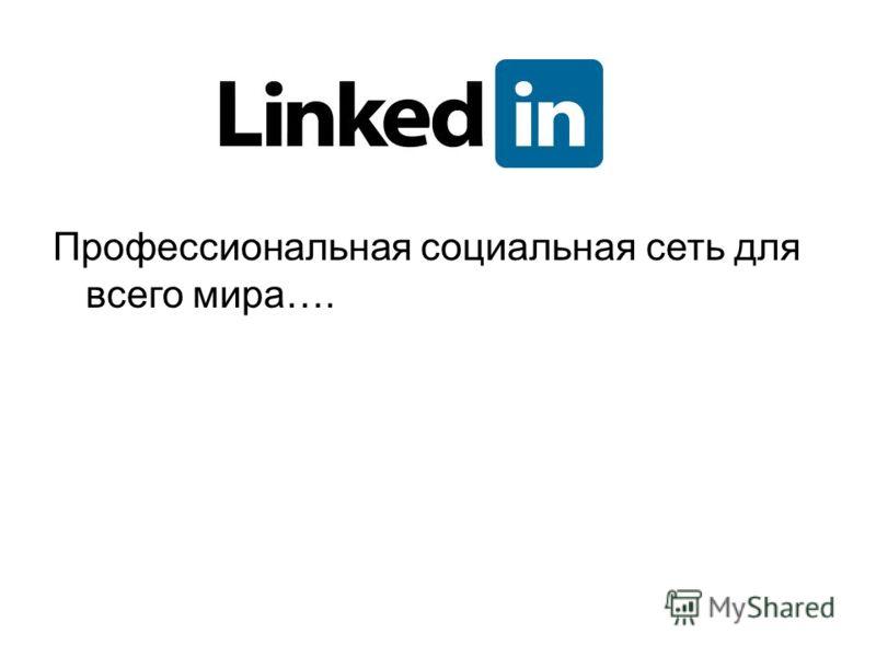Профессиональная социальная сеть для всего мира….
