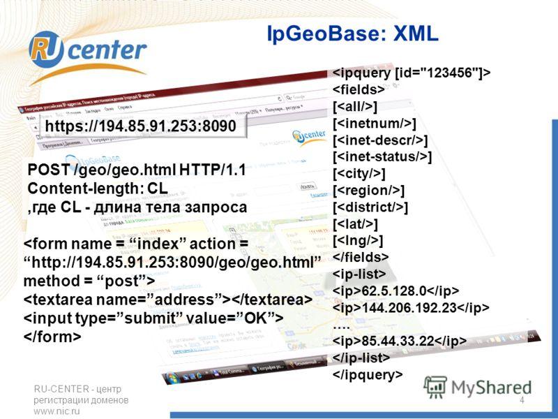 RU-CENTER - центр регистрации доменов www.nic.ru 4 IpGeoBase: XML https://194.85.91.253:8090 POST /geo/geo.html HTTP/1.1 Content-length: CL,где CL - длина тела запроса [ ] [ ] [ ] [ ] [ ] [ ] [ ] [ ] [ ] 62.5.128.0 144.206.192.23 …. 85.44.33.22