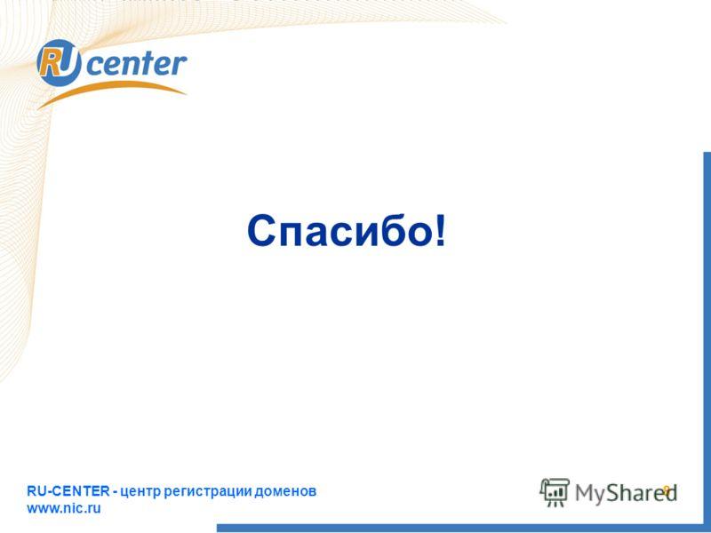 RU-CENTER - центр регистрации доменов www.nic.ru 8 Спасибо!