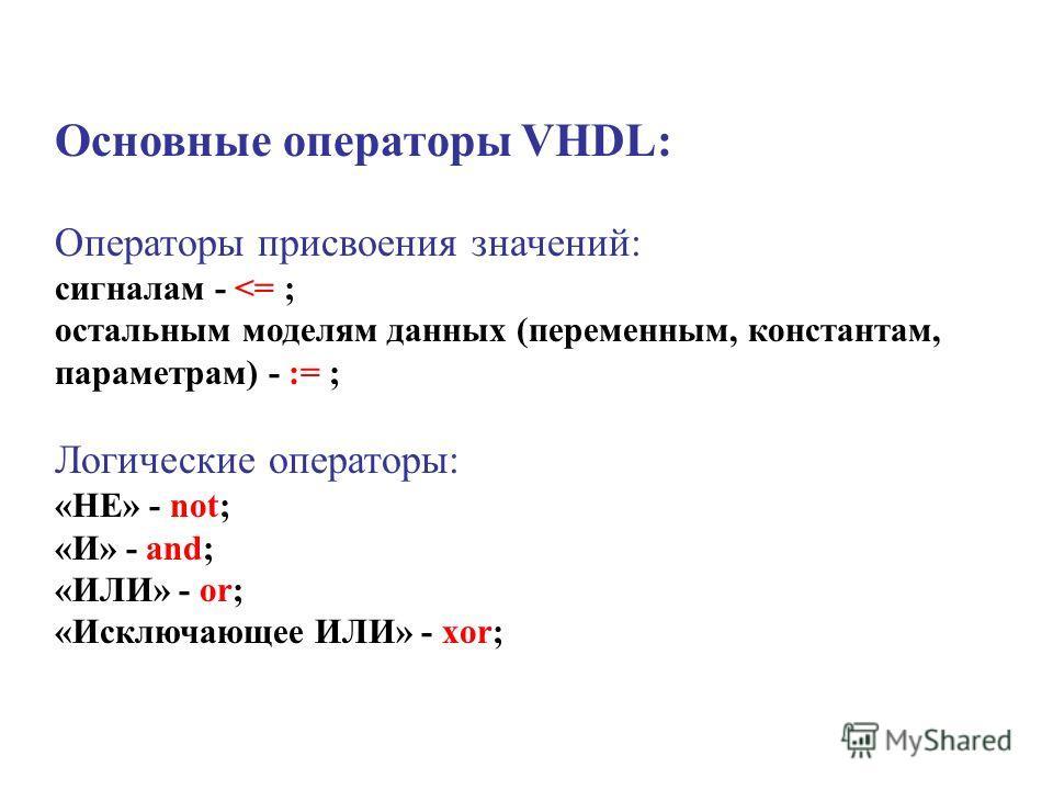 Основные операторы VHDL: Операторы присвоения значений: сигналам -