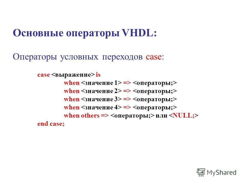 Основные операторы VHDL: Операторы условных переходов case: case is when => when others => или end case;