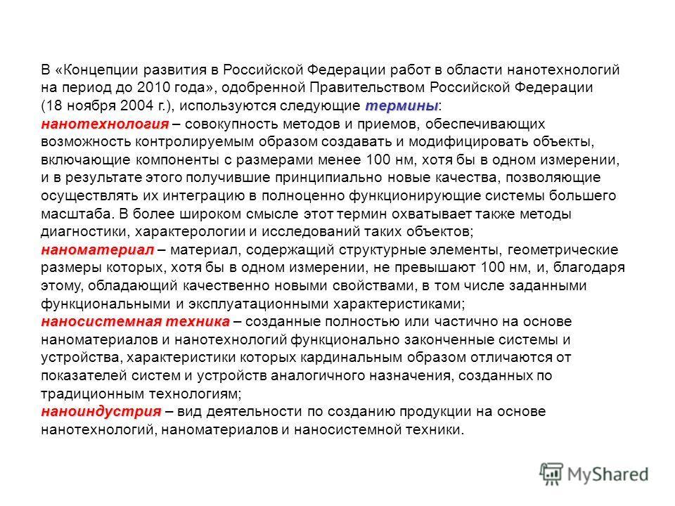 термины В «Концепции развития в Российской Федерации работ в области нанотехнологий на период до 2010 года», одобренной Правительством Российской Федерации (18 ноября 2004 г.), используются следующие термины: нанотехнология нанотехнология – совокупно