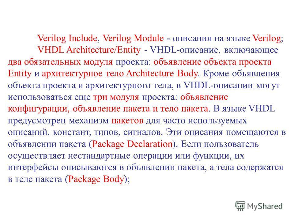 Verilog Include, Verilog Module - описания на языке Verilog; VHDL Architecture/Entity - VHDL-описание, включающее два обязательных модуля проекта: объявление объекта проекта Entity и архитектурное тело Architecture Body. Кроме объявления объекта прое