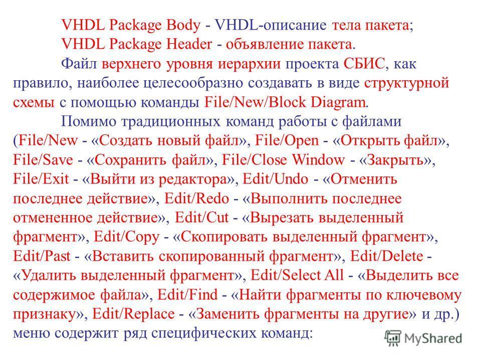 VHDL Package Body - VHDL-описание тела пакета; VHDL Package Header - объявление пакета. Файл верхнего уровня иерархии проекта СБИС, как правило, наиболее целесообразно создавать в виде структурной схемы с помощью команды File/New/Block Diagram. Помим