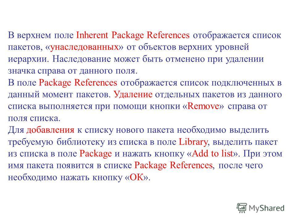 В верхнем поле Inherent Package References отображается список пакетов, «унаследованных» от объектов верхних уровней иерархии. Наследование может быть отменено при удалении значка справа от данного поля. В поле Package References отображается список