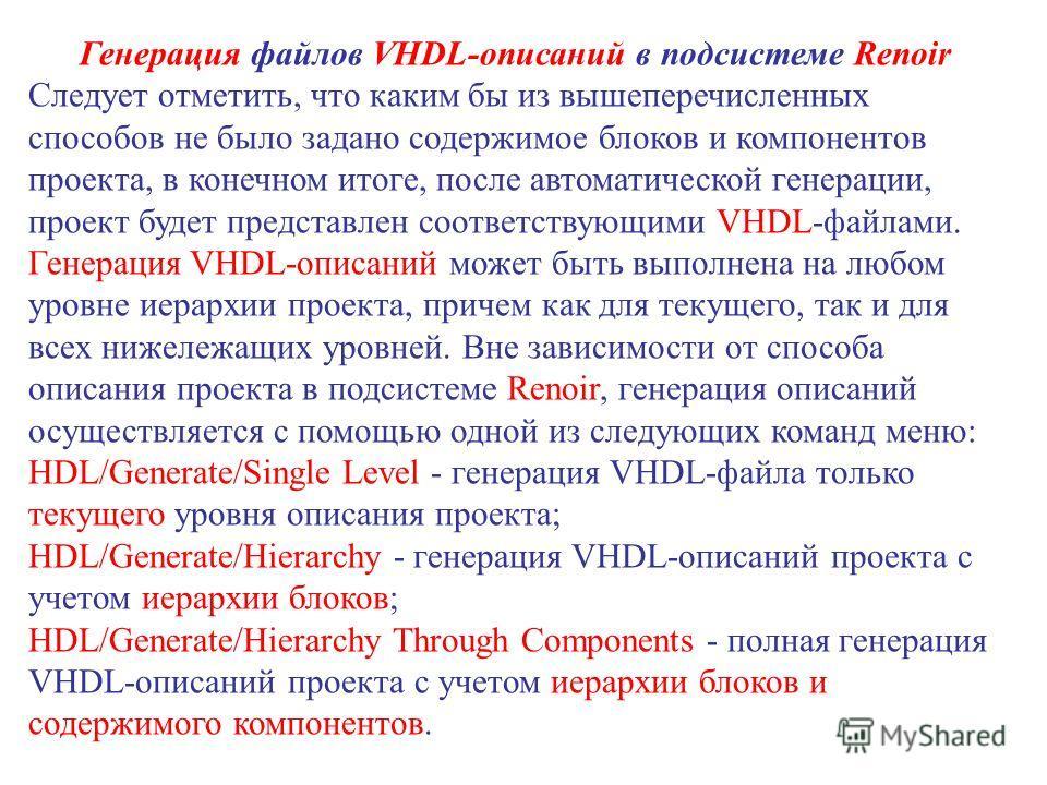 Генерация файлов VHDL-описаний в подсистеме Renoir Следует отметить, что каким бы из вышеперечисленных способов не было задано содержимое блоков и компонентов проекта, в конечном итоге, после автоматической генерации, проект будет представлен соответ