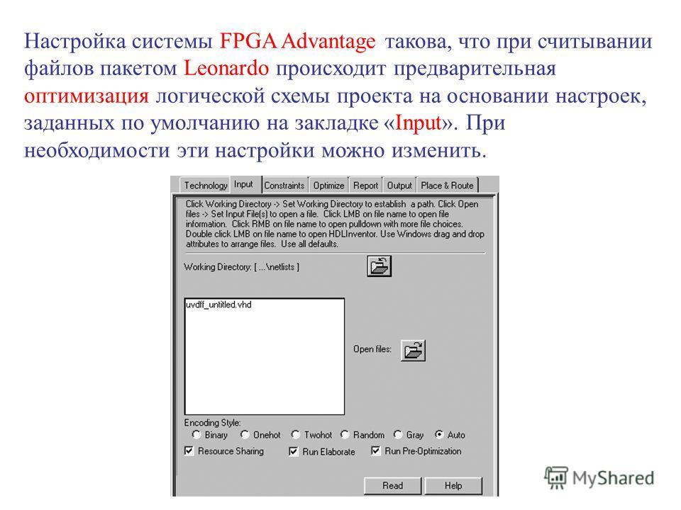 Настройка системы FPGA Advantage такова, что при считывании файлов пакетом Leonardo происходит предварительная оптимизация логической схемы проекта на основании настроек, заданных по умолчанию на закладке «Input». При необходимости эти настройки можн