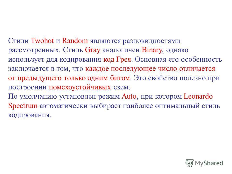 Стили Twohot и Random являются разновидностями рассмотренных. Стиль Gray аналогичен Binary, однако использует для кодирования код Грея. Основная его особенность заключается в том, что каждое последующее число отличается от предыдущего только одним би