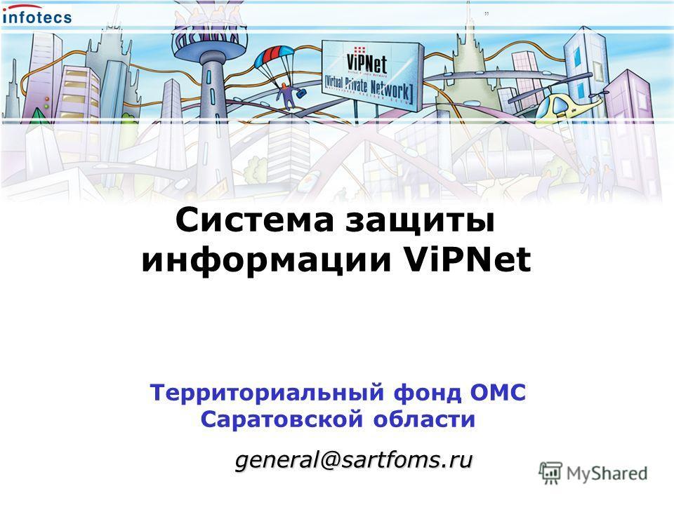 Система защиты информации ViPNet Территориальный фонд ОМС Саратовской области general@sartfoms.ru