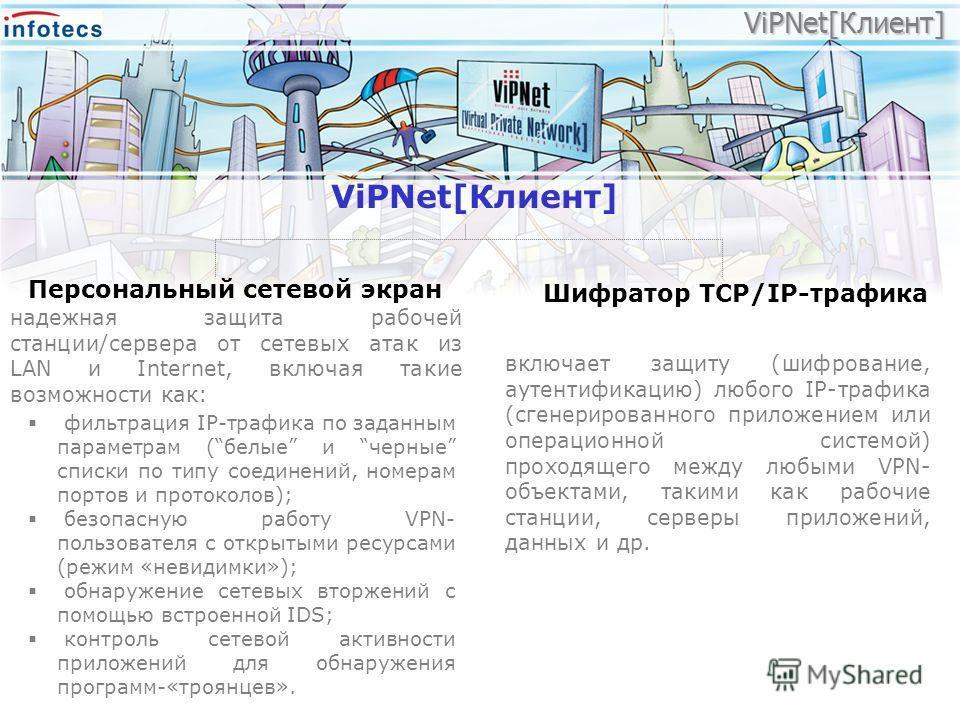 ViPNet[Клиент] Персональный сетевой экран Шифратор TCP/IP-трафика надежная защита рабочей станции/сервера от сетевых атак из LAN и Internet, включая такие возможности как: фильтрация IP-трафика по заданным параметрам (белые и черные списки по типу со