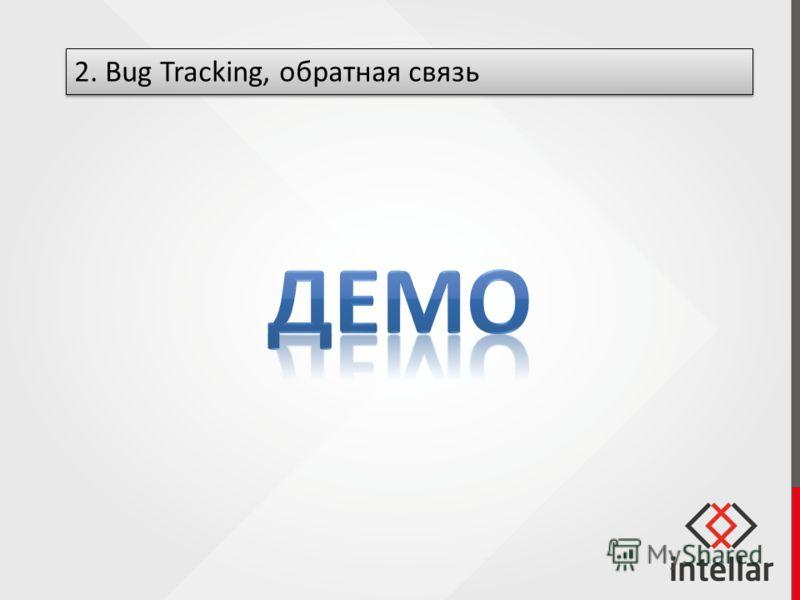 2. Bug Tracking, обратная связь