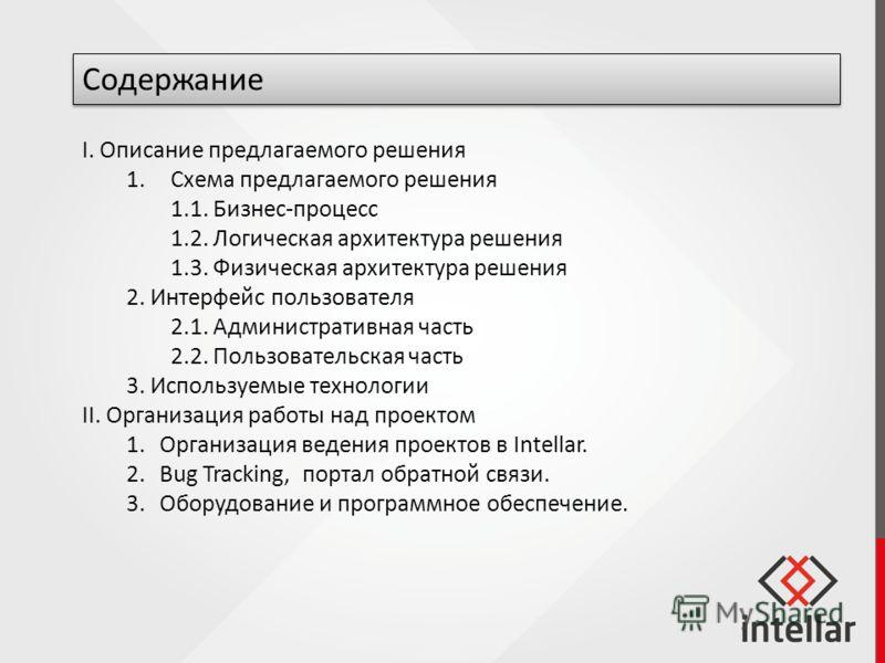 I. Описание предлагаемого решения 1.Схема предлагаемого решения 1.1. Бизнес-процесс 1.2. Логическая архитектура решения 1.3. Физическая архитектура решения 2. Интерфейс пользователя 2.1. Административная часть 2.2. Пользовательская часть 3. Используе