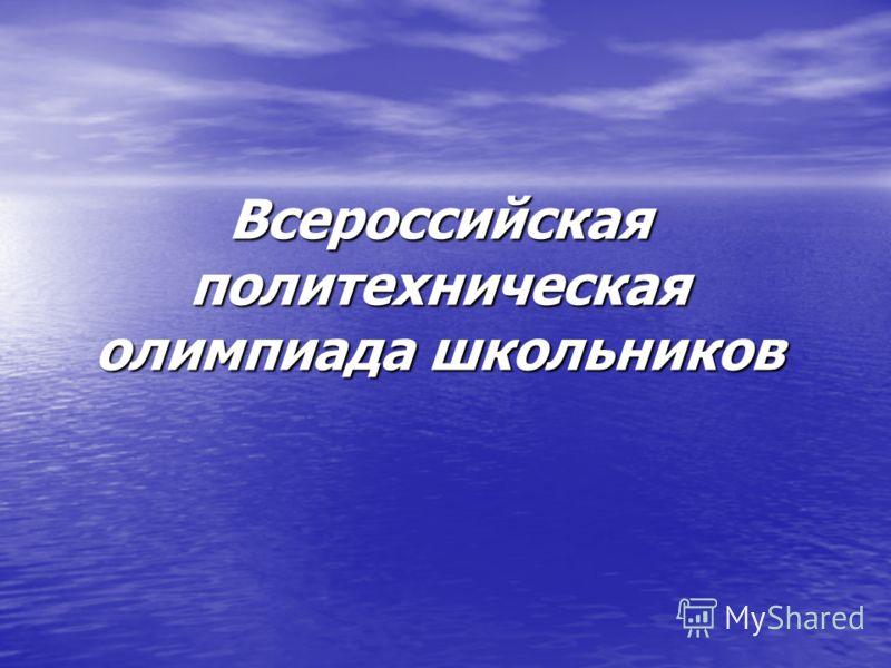 Всероссийская политехническая олимпиада школьников
