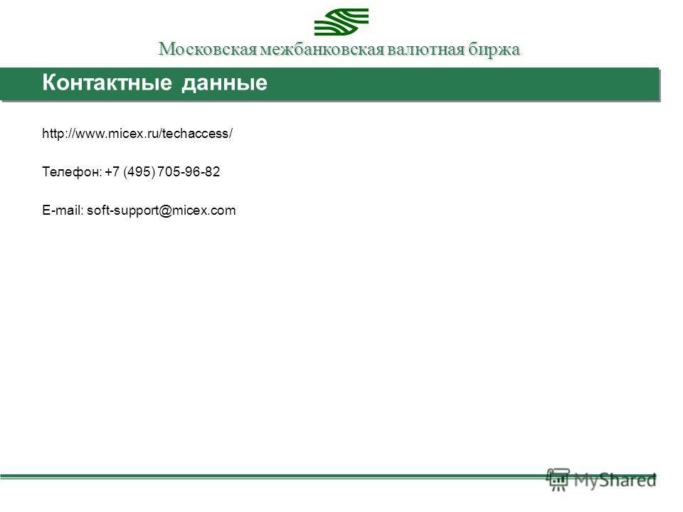 Московская межбанковская валютная биржа Контактные данные http://www.micex.ru/techaccess/ Телефон: +7 (495) 705-96-82 E-mail: soft-support@micex.com