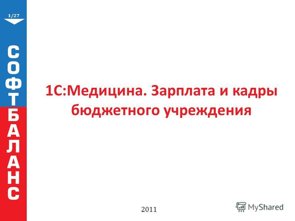 1/27 1С:Медицина. Зарплата и кадры бюджетного учреждения 2011