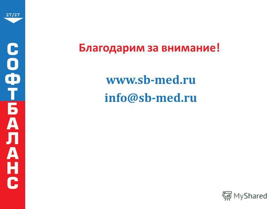 27/27 Благодарим за внимание! www.sb-med.ru info@sb-med.ru