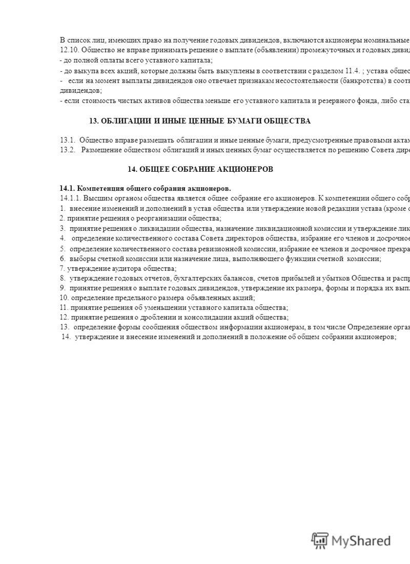 В список лиц, имеющих право на получение годовых дивидендов, включаются акционеры номинальные держатели акций, внесенные в реестр акционеров общества на день составления иска лиц, имеющих право участвовать в годовом общем собрании акционеров. 12.10.