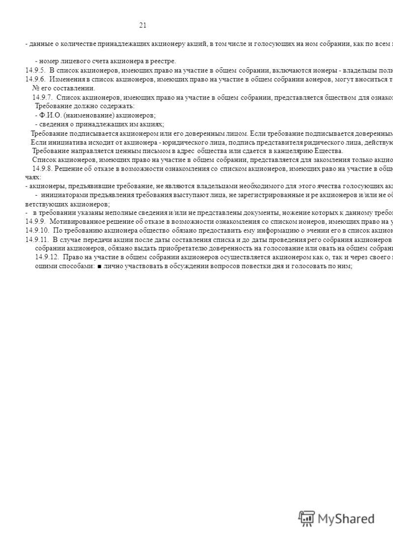 21 - данные о количестве принадлежащих акционеру акций, в том числе и голосующих на ном собрании, как по всем вопросам его компетенции, так и по отдельным вопросам повестки - номер лицевого счета акционера в реестре. 14.9.5. В список акционеров, имею