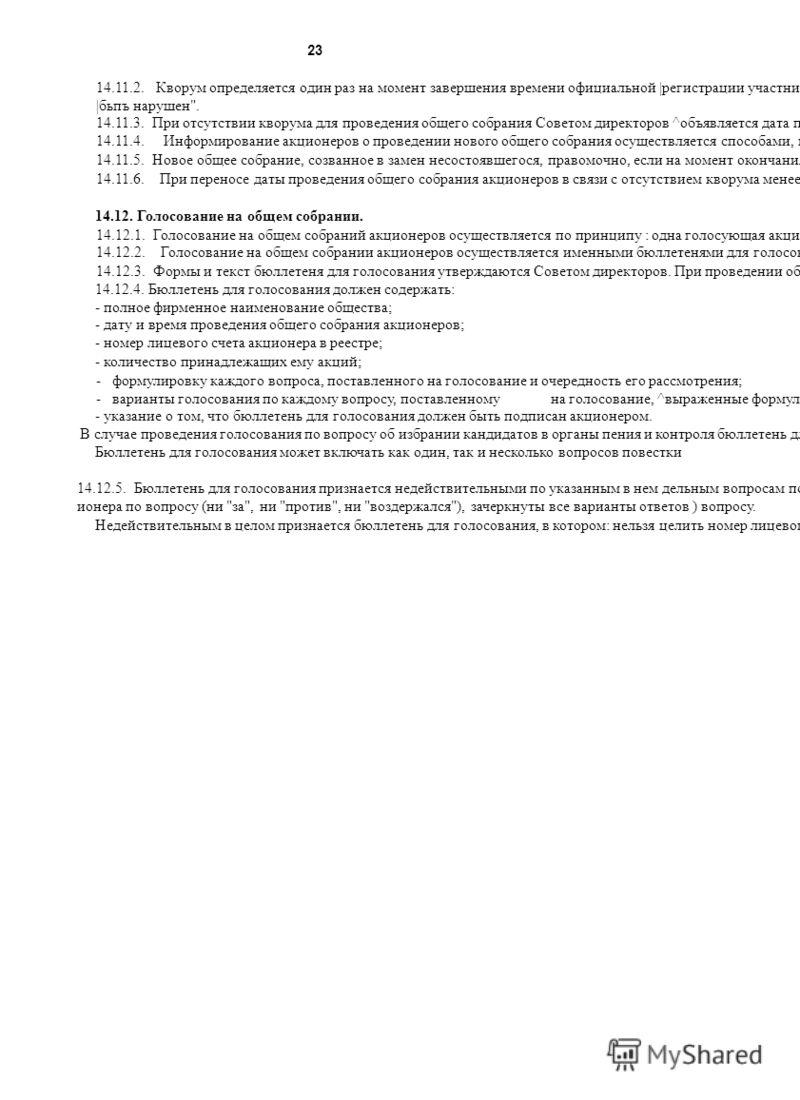 23 14.11.2. Кворум определяется один раз на момент завершения времени официальной |регистрации участников собрания. Действует принцип: