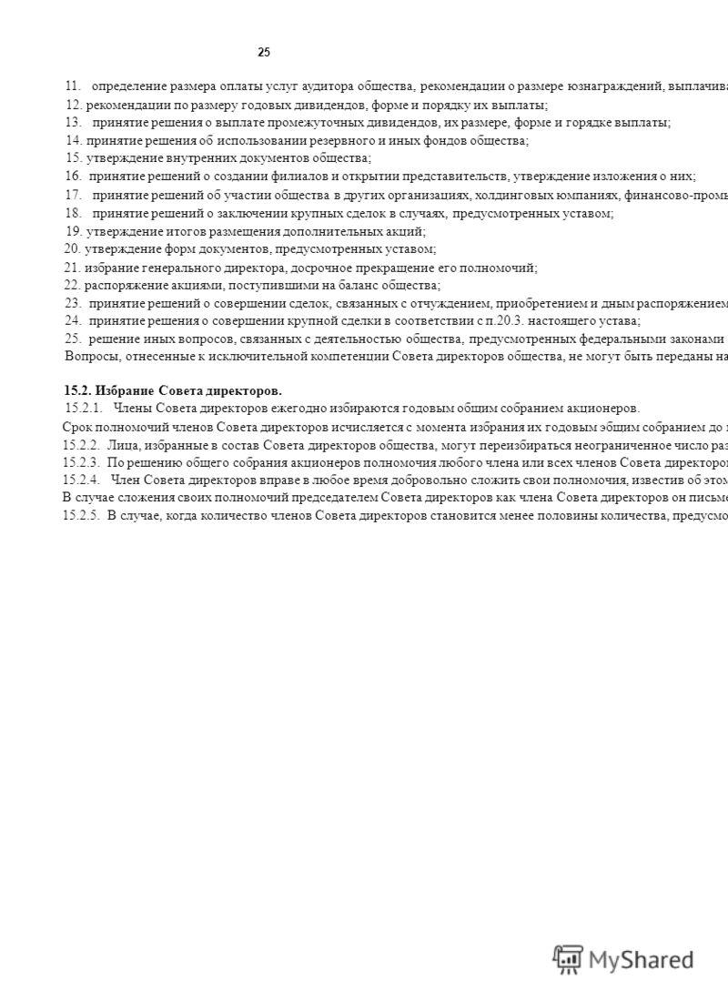 25 11. определение размера оплаты услуг аудитора общества, рекомендации о размере юзнаграждений, выплачиваемых членам ревизионной комиссии; 12. рекомендации по размеру годовых дивидендов, форме и порядку их выплаты; 13. принятие решения о выплате про