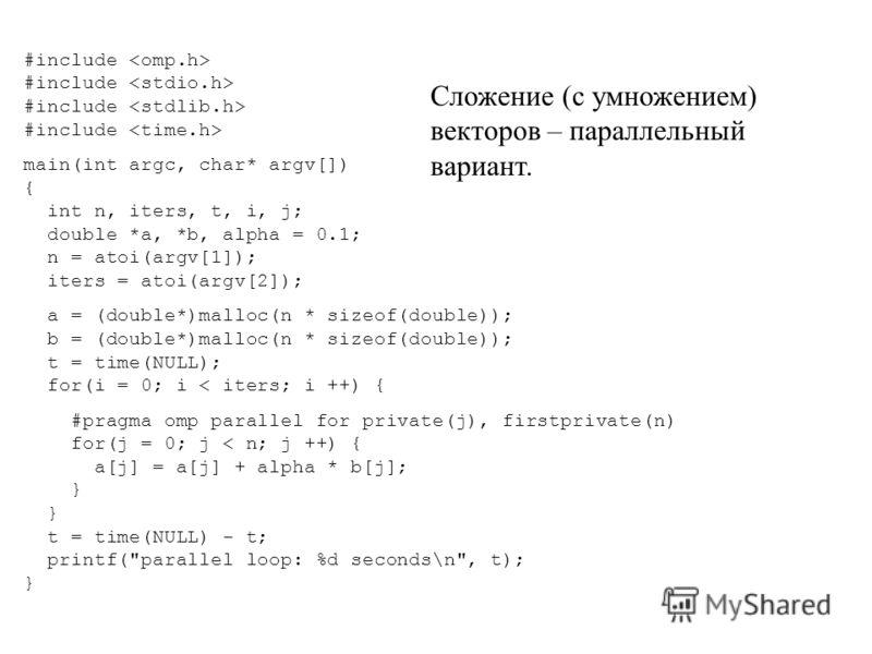 #include #include #include #include main(int argc, char* argv[]) { int n, iters, t, i, j; double *a, *b, alpha = 0.1; n = atoi(argv[1]); iters = atoi(argv[2]); a = (double*)malloc(n * sizeof(double)); b = (double*)malloc(n * sizeof(double)); t = time