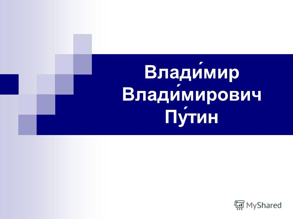 Влади́мир Влади́мирович Пу́тин