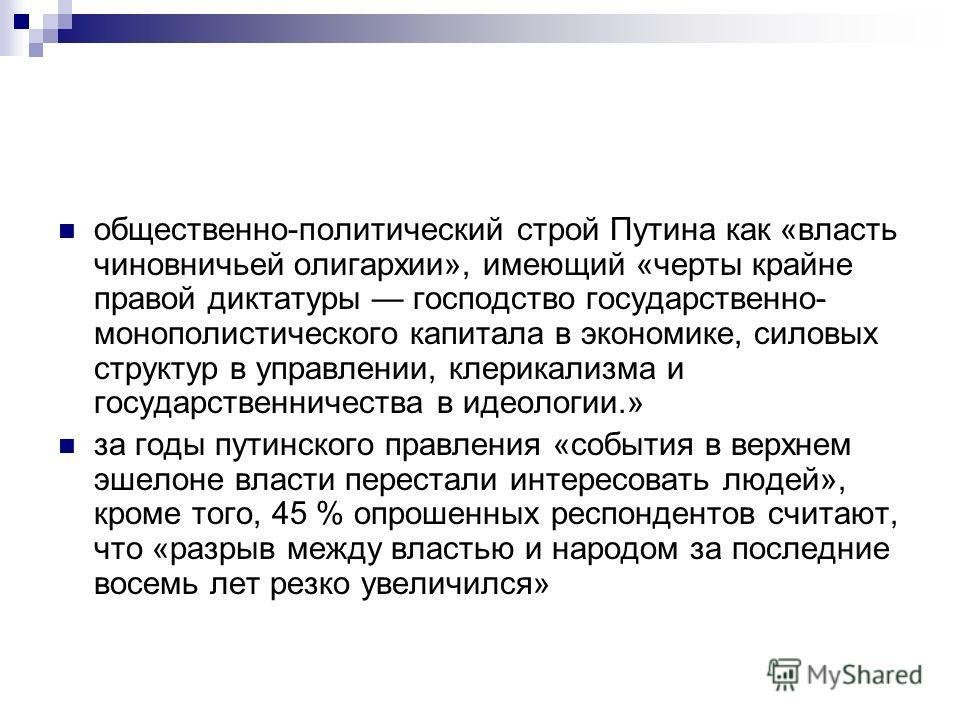 общественно-политический строй Путина как «власть чиновничьей олигархии», имеющий «черты крайне правой диктатуры господство государственно- монополистического капитала в экономике, силовых структур в управлении, клерикализма и государственничества в