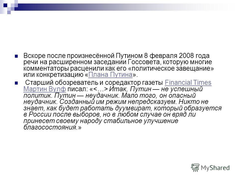 Вскоре после произнесённой Путином 8 февраля 2008 года речи на расширенном заседании Госсовета, которую многие комментаторы расценили как его «политическое завещание» или конкретизацию «Плана Путина».Плана Путина Старший обозреватель и соредактор газ